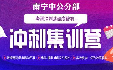 南宁中公22考研冲刺训练营