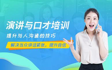 北京李合伟演讲口才培训班