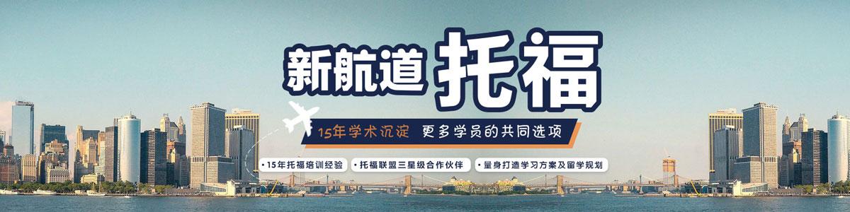 南宁新航道托福培训学校
