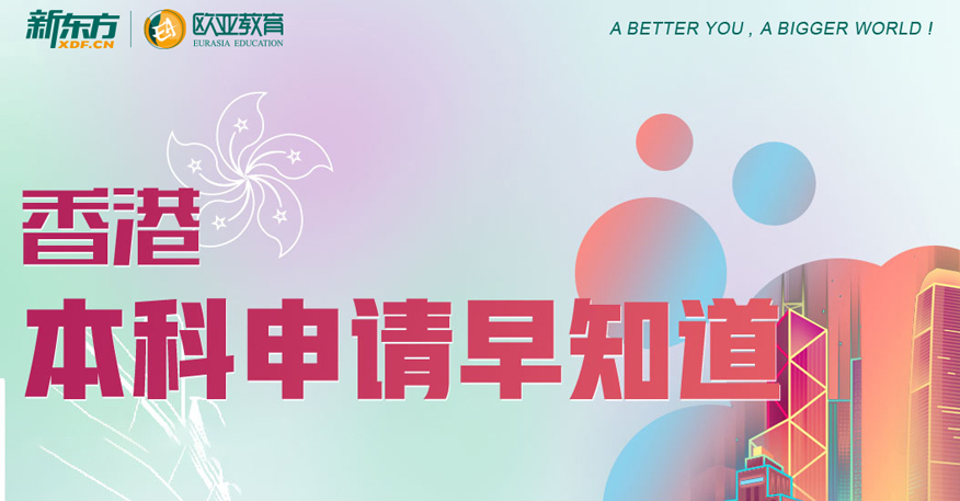 上海新东方出国留学香港本科招生