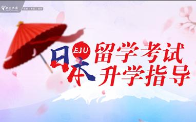 上海排名前几的日本留学机构哪家好