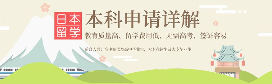 上海秋季日本留学机构排名哪家好