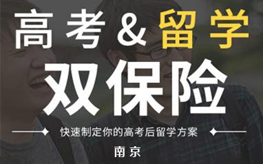 南京高考留学双保险