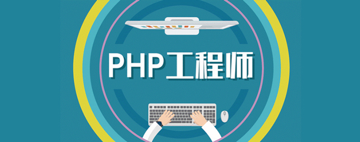 广州天寿路周边哪个培训机构培训PHP