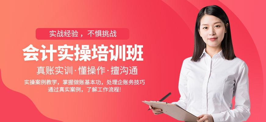 郑州中秋节假期报税会计实操培训班费用多少