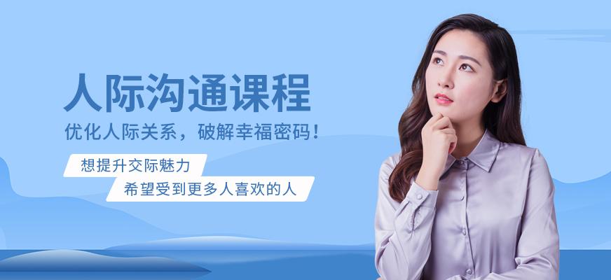 广州出版社卡耐基人际沟通课程