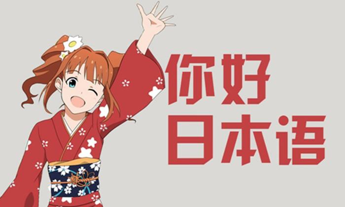 日语词汇培训广州那个机构口碑好