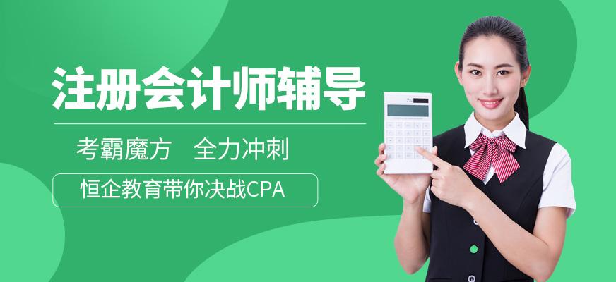 郑州中秋节假期cpa注册会计师培训班在哪