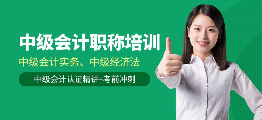 郑州中秋节假期备考中级会计培训班多少钱