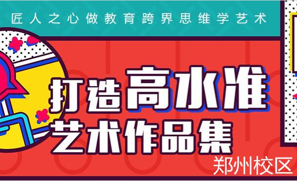 郑州高水准艺术作品集培训