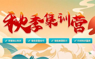 排名比较靠前的上海22考研秋季集训营