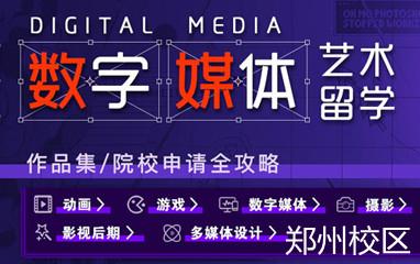 郑州数字媒体艺术留学