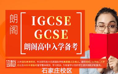 石家庄朗阁IGCSE培训