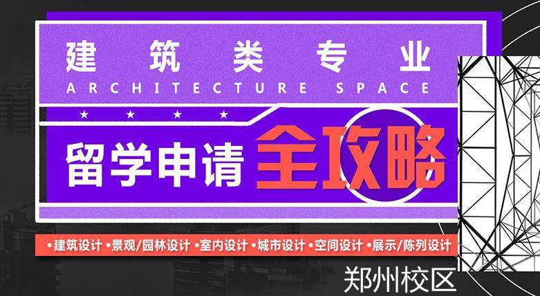 郑州建筑类专业留学
