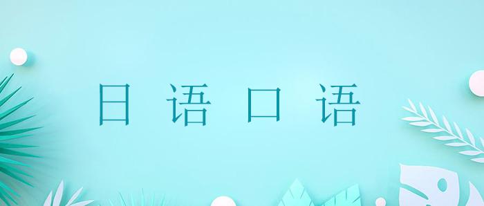 日语口语培训深圳那个机构效率高