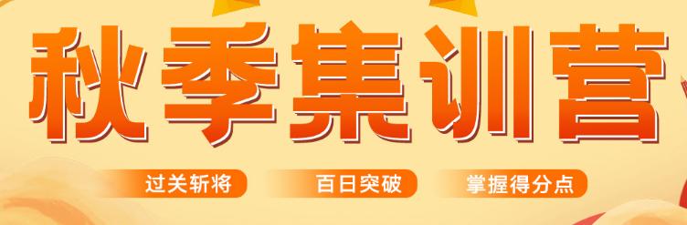 天津考研培训机构