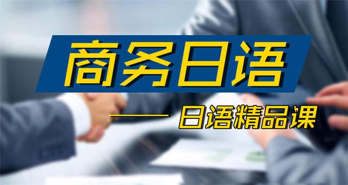 商务日语会话培训武汉那个机构更专业