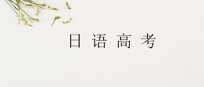 长沙那个高考日语培训机构学习效率高