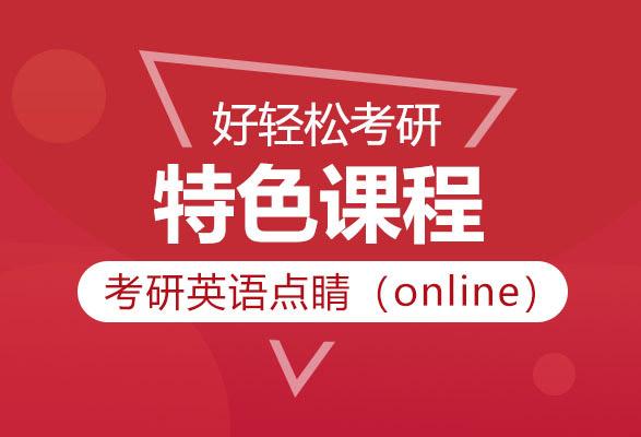 海珠22考研英语单项班(online)