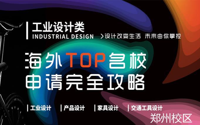郑州工业设计留学