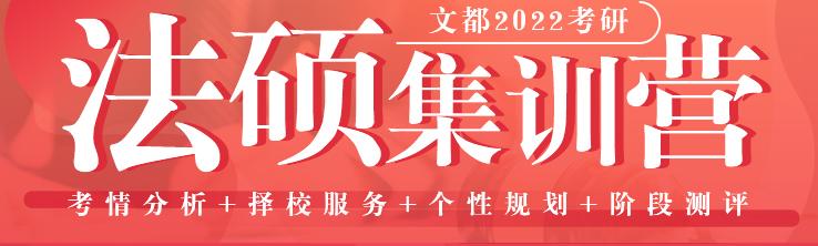天津考研培训学校