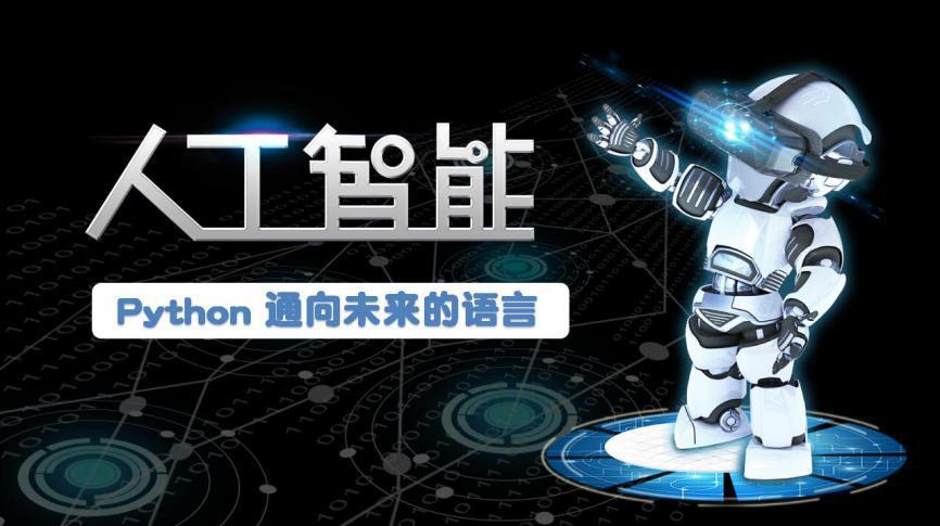 深圳建业大街附近学人工智能编程去哪个学校