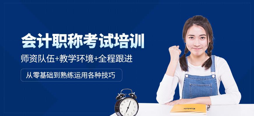 荆门中秋节假期学习会计培训中心好考吗
