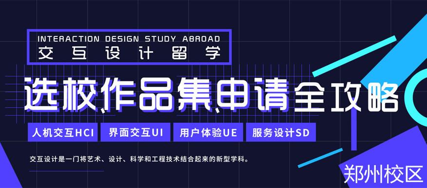 郑州交互设计留学