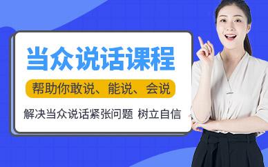 广州出版社卡耐基当众说话课程