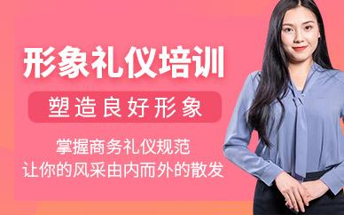 广州出版社卡耐基形象礼仪培训