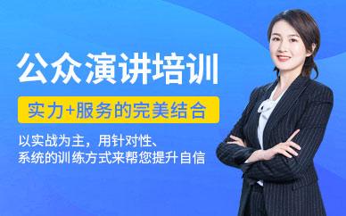 广州出版社卡耐基公众演讲课程