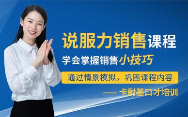 广州出版社卡耐基说服力销售课程