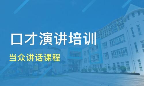深圳罗湖区新励成当众讲话培训