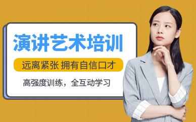 广州出版社卡耐基演讲艺术课程