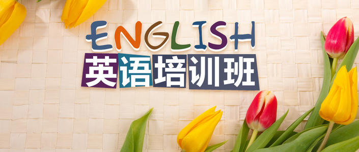 东莞商务英语培训排行前几的机构是哪家