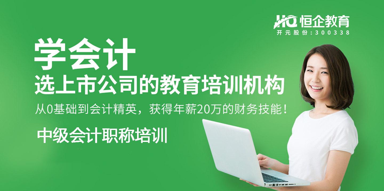 疫情后南昌东湖区学中级会计培训班去哪儿