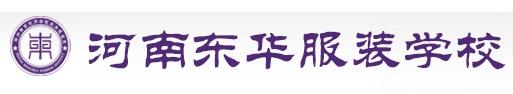 郑州东华服装设计培训学校