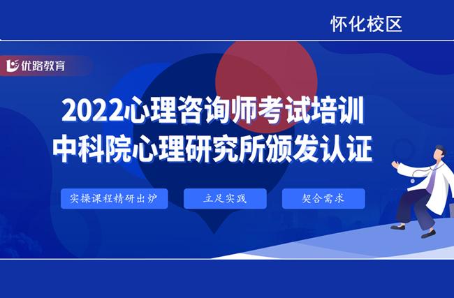 怀化2022年心理咨询师课程