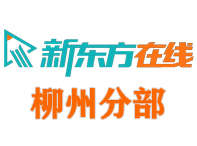 柳州新东方在线课程中心